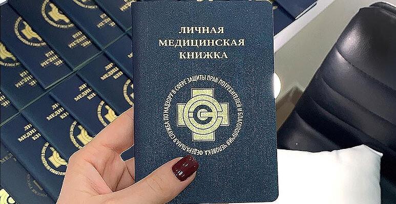 Сколько стоит медицинская книжка Электрогорск